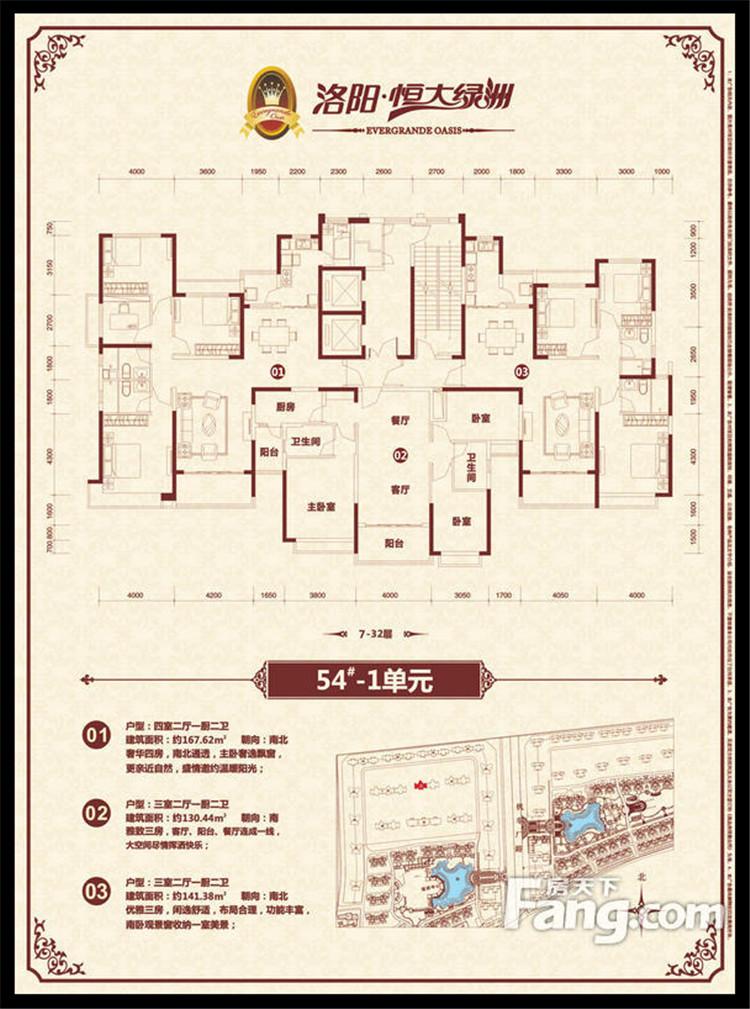恒大绿洲户型图七期54号楼1单元户型平面图