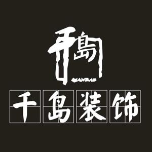 洛阳千岛装饰