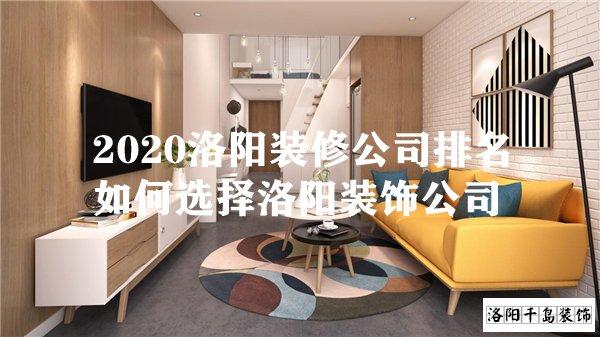 2020洛阳排列五计算器公司排名 如何选择洛阳装饰公司
