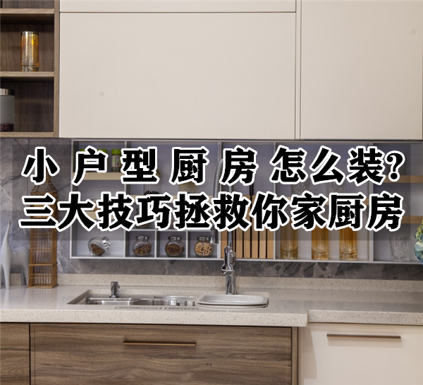 小户型厨房怎么装?三大技巧拯救你家厨房